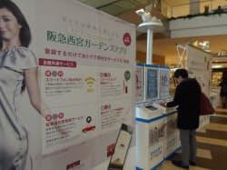 入り口の専用端末にスマホをかざすと来店ポイントがもらえる(兵庫県西宮市の「阪急西宮ガーデンズ」)