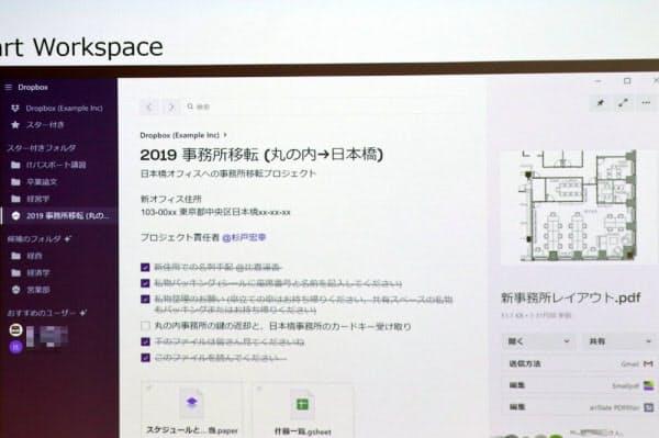 Dropboxの新しいユーザーインターフェース「Dropbox Spaces」の画面。情報の整理を自動化