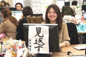 新卒1年目からサービス開発に責任を持つ奥田綾乃プロデューサー。今年の「書き初め」の意味は、何でもいいから実績を作って世間を「見返す」とのこと