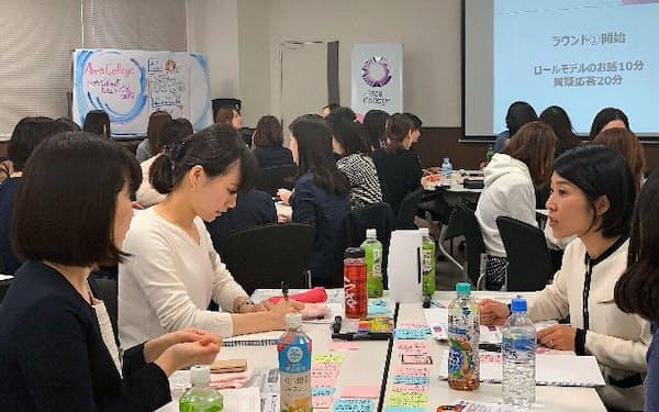 チェンジウェーブ(東京都港区)が18年に始めた「エリアカレッジ」は、関西で働く女性が他社の女性らと交流し議論ができる場だ