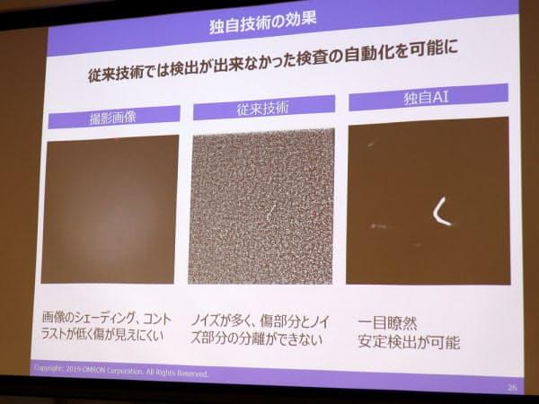 従来の自動検査装置が苦手だったカメラに写りにくい傷も検出できる