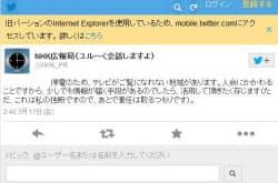 震災当日のNHK広報局のツイッターアカウント。停電でテレビを見ることができない場合を想定し、NHK映像の「勝手配信」を許した