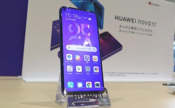 ファーウェイが発表した「nova 5T」。Androidとグーグル製アプリを搭載している
