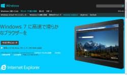 Windows 7用IE10のダウンロードサイト