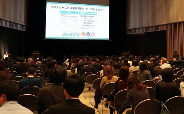 東京都が開いたスムーズビズ推進期間結果公表イベントの様子