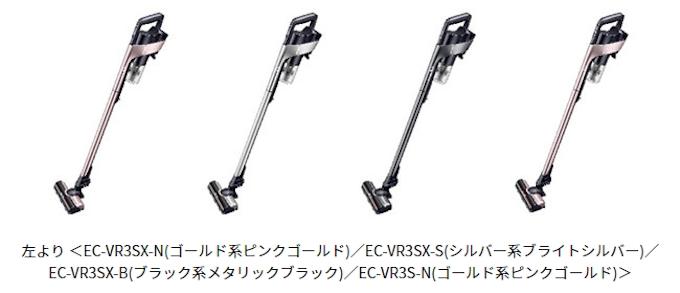 価格 ec vr3sx