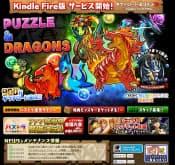 「パズル&ドラゴンズ」公式ページ