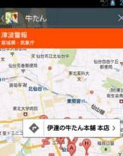 ユーザーが地震や津波の影響を受ける地域にいる場合、地図上に自動で警報が表示される