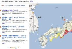 グーグルの地図サービス上に気象庁から提供される津波の情報を表示する