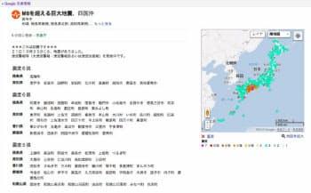 上図で「詳細」ボタンを押すと、地域ごとの震度や警報の発令状況を地図上で確認できる