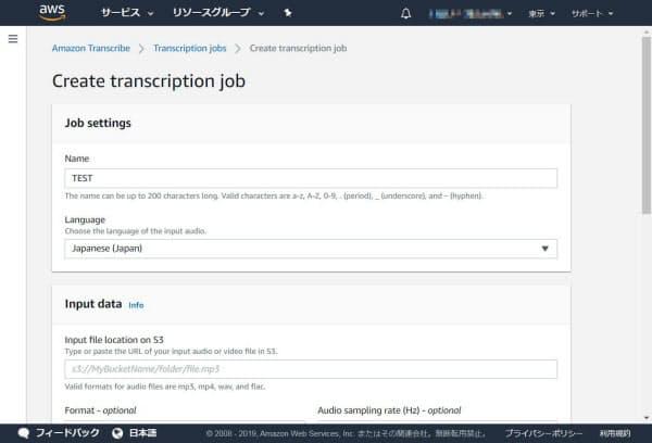 アマゾン・トランスクライブの管理画面。言語の項目で「Japanese」を選択できるようになった