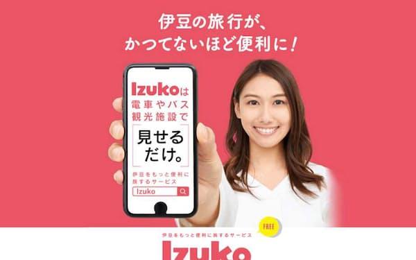 観光MaaS「Izuko(イズコ)」はウェブブラウザーによるサービスに刷新