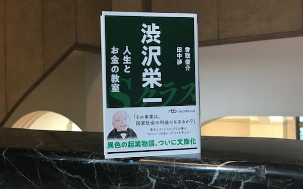 奇想天外なストーリーで「渋沢哲学」に親しむ
