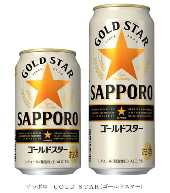 サッポロ ビール ゴールド スター