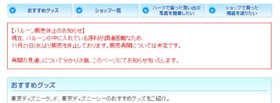 図1 東京ディズニーランドのホームページに掲載されている、バルーンに関するお知らせ