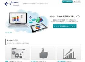 19日からサービスを開始した「freee(フリー)」のウェブサイト