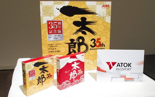 ジャストシステムが「一太郎2020」など新製品を発表した(撮影:山口健太)