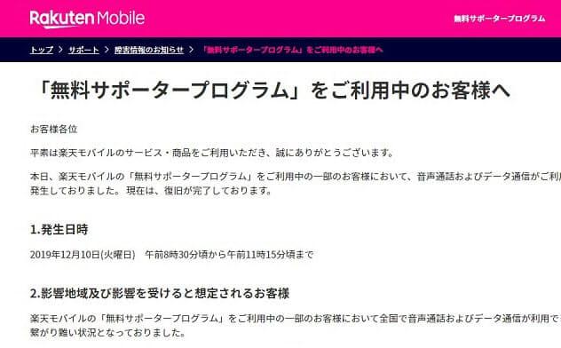 楽天モバイルの通信障害のお知らせ(出所:楽天モバイル)