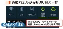 図3 通知パネルに用意されたボタンでWi-FiやGPS、Bluetoothなどのオン/オフを切り替えられる機種もある。タップするだけなので簡単だ。画面は「GALAXY S3」の例