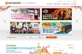 NHN Japanが運営するパソコン向けゲームサイト「ハンゲーム」は国内5000万人以上の会員を抱える
