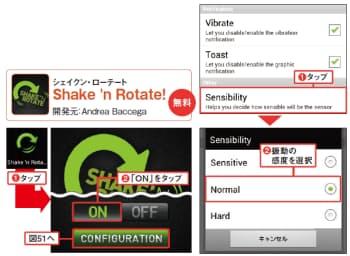図4 アプリを起動し(1)、開く画面で「ON」をタップ(2)。スマホを振ることで画面の自動回転のロック/アンロックを切り替えられる。左図で「CONFIGURATION」を押すと設定画面が表示される。「Sensibility」をタップすれば(1)、開く下図で回転の設定を切り替える際の振動感度を選べる(2)