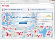 不正アクセスが発覚した「Yahoo!JAPAN ID」のログイン画面