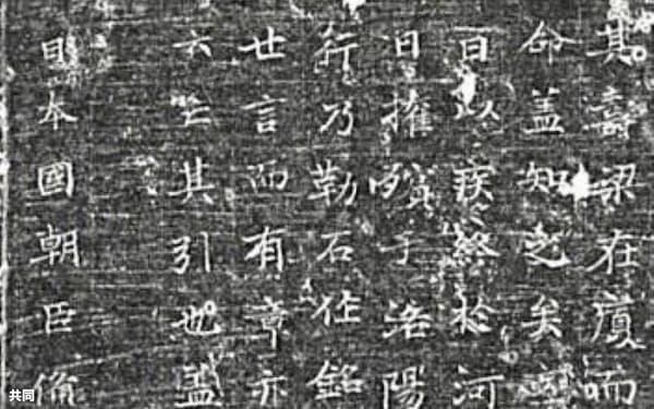 吉備真備の筆跡とみられる墓誌の拓本の一部分(深圳望野博物館所蔵)=共同