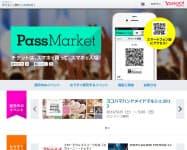 ヤフーが開始したサービス「PassMarket」のトップページ