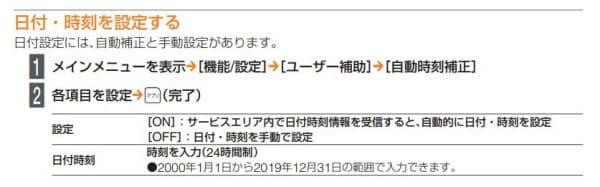W43Sの日付・時刻設定に関するマニュアルの説明。設定できる範囲は「2019年12月31まで」となっている(出所:ソニーモバイルコミュニケーションズ)