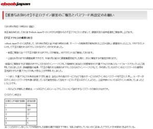 eBook Japanの報告では数回のパスワード入力で突破されていることがわかる