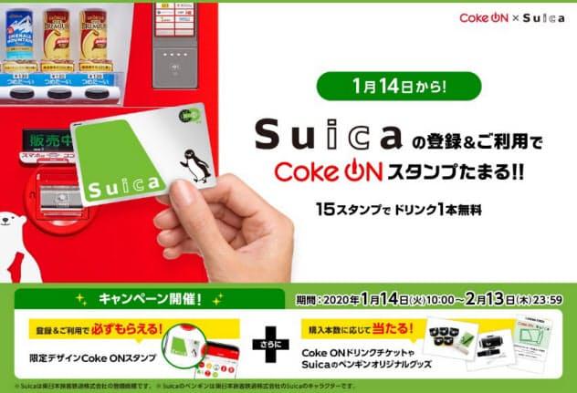 日本コカ・コーラの自販機におけるSuica対応サービスの概要(出所:JR東日本)