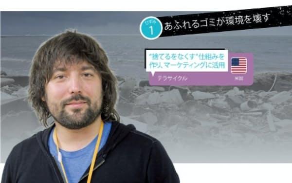 海洋プラスチックごみの回収・再生などをマーケティングに生かす仕組み作りを支援している。写真の人物がテラサイクル創業者のトム・ザッキー氏(写真=海岸:FabioFilzi/Getty Images)