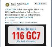 自動車のナンバーを明示して、犯人の手がかりを求めるボストン市警のツイッター