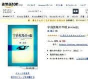 アマゾンキンドルストア内の筆者の小説「宇治見陽介の眼」販売ページ