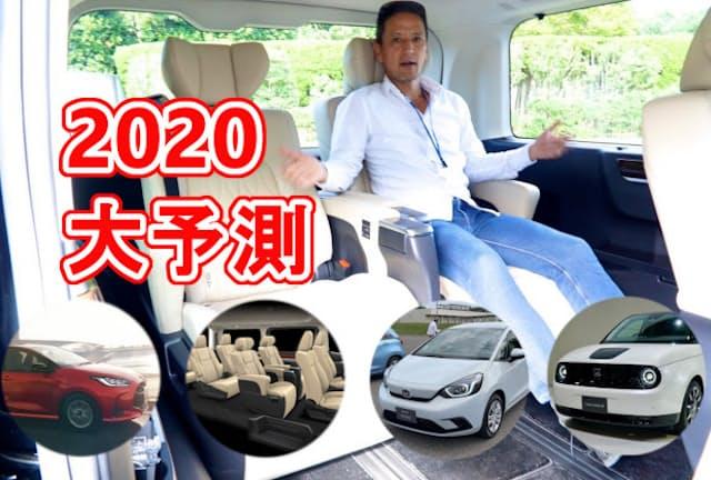 小沢コージ氏の連載、今回は2020年のトレンドを大胆に予測する