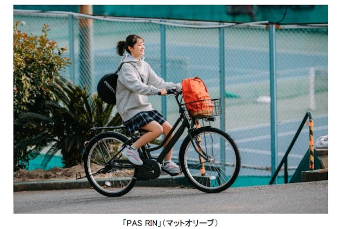 ヤマハ発動機、シティタイプの電動アシスト自転車「PAS RIN(パス リン ...