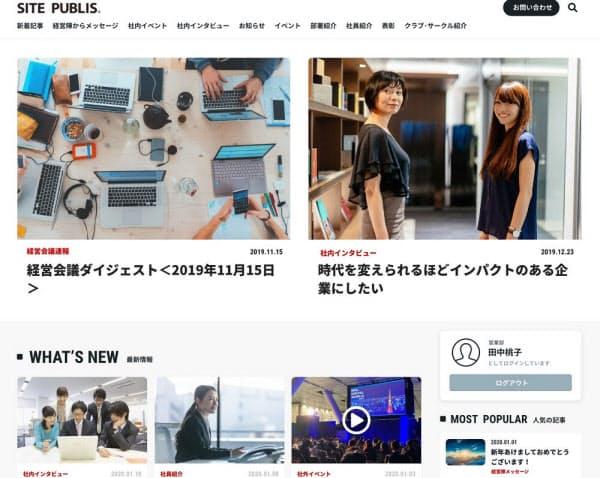 「TSUTAERU」の画面例(出所:サイト・パブリス)