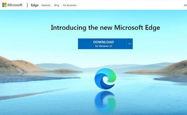 新しいEdgeのダウンロード画面
