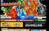 「パズル&ドラゴンズ」公式サイト