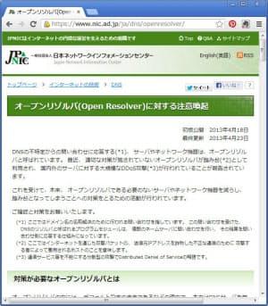 日本ネットワークインフォメーションセンター(JPNIC)はオープンリゾルバを狙った攻撃について注意を喚起している