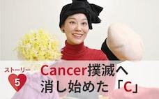がん治療の壁は無関心 あなたの一歩が変える世の中