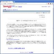 不正アクセスがあったことを伝えるヤフー!ジャパンのウェブページ