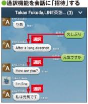 図12 友だちとのトーク画面で通訳機能を「招待」すると、会話に参加する形で双方の発言を自動的に通訳する。日本語から外国語はもちろん、その逆の通訳も行う