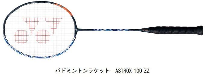 アストロ クス 100zx