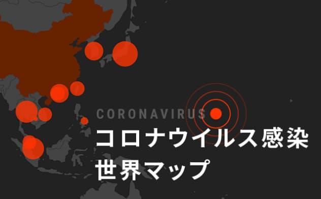 コロナウイルス感染 世界マップ