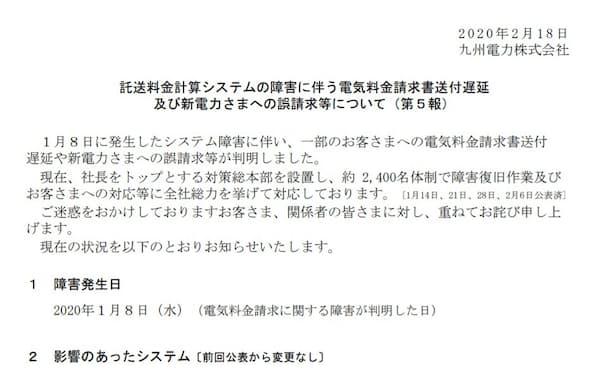 九州電力の発表資料(出所:九州電力)