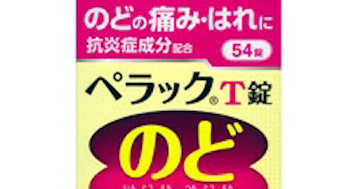 酸 コロナ トラネキサム