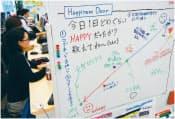 写真1 「今日1日ハッピーだった?」。アスクルはシステム担当者の「幸せ度合い」をホワイトボードで把握