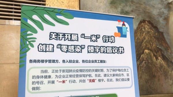 北京を代表するビジネス街の国貿地区で「一米(1メートル)行動」を呼びかける看板