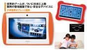 左は日本トイザらスの「MEEP!」(価格1万4999円)。サイズは7型。約50種のコンテンツがプリインストールされている。専用サイトの他、GooglePlayからもアプリのダウンロードが可能。右上はメガハウスの「tap me」(価格2万790円)。子供が使いやすい7型サイズ。制限時間を設定すれば使いすぎも防げる(右中段の写真)(写真:三川ゆき江、以下同)
